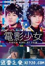电影少女2018 電影少女~VIDEO GIRL AI 2018~ (2018)