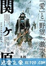 关原之战 関ヶ原 (2017)
