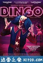 宾果:晨光之王 Bingo: O Rei das Manhãs (2017)