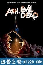 鬼玩人 第三季 Ash vs. Evil Dead Season 3 (2018)