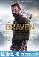 布拉文 Braven (2018)