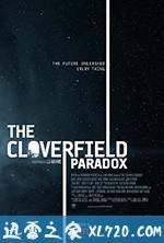 科洛弗悖论 The Cloverfield Paradox (2018)