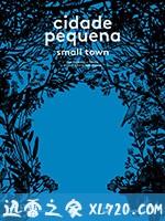 小镇 Cidade Pequena (2016)