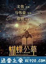 蝴蝶公墓 (2017)