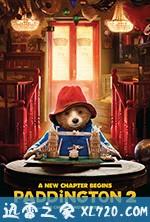 帕丁顿熊2 Paddington 2 (2017)
