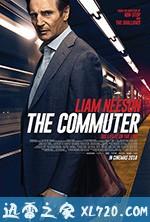 通勤营救 The Commuter (2018)