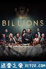 亿万 第三季 Billions Season 3 (2018)