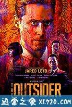 局外人 The Outsider (2018)