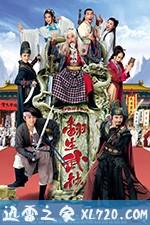 翻生武林 (2018)