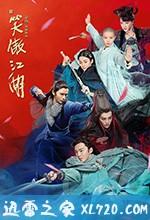 新笑傲江湖 (2018)