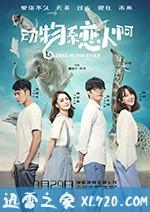 动物系恋人啊 (2018)