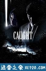 抓住 Caught (2017)