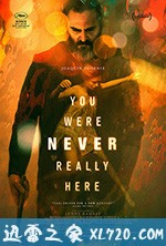 你从未在此 You Were Never Really Here (2018)