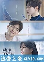 致忘了诗的你 시를 잊은 그대에게 (2018)