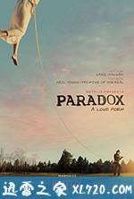 音乐乡悖论 Paradox (2018)