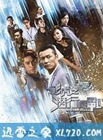 飞虎之潜行极战 (2018)