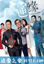 逆缘 (2018)