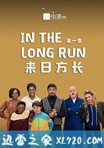 来日方长 In the Long Run (2018)