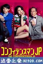 行骗天下JP コンフィデンスマンJP (2018)