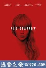 红雀 Red Sparrow (2018)