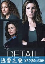整点爆破 第一季 The Detail Season Season 1 (2018)