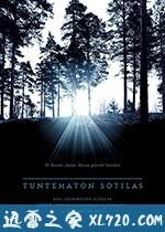 无名战士 Tuntematon sotilas (2017)