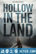 陆地空谷 Hollow in the Land (2017)