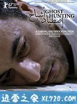捉鬼 Ghost Hunting (2017)