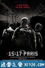 15点17分,启程巴黎 The 15:17 to Paris (2018)