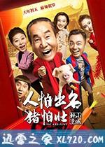 人怕出名猪怕壮 (2018)
