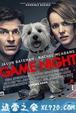 游戏之夜 Game Night (2018)