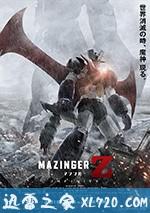 魔神Z 剧场版 劇場版 マジンガーZ / INFINITY (2018)