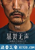 暴裂无声 (2018)