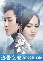 归去来 (2018)