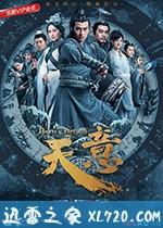 天意 (2018)