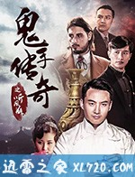 鬼手传奇之听风瓶 (2018)