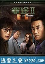 罪途2之救赎代价 (2018)