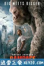 狂暴巨兽 Rampage (2018)