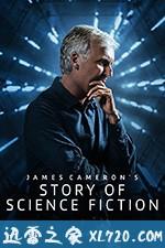 詹姆斯·卡梅隆的科幻故事 James Cameron's Story of Science Fiction (2018)
