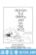 天堂大塞车 Heaven is a Traffic Jam on the 405 (2016)