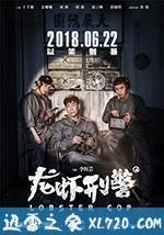 龙虾刑警 (2018)