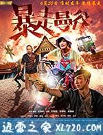 暴走曼谷 愛.革命 (2018)