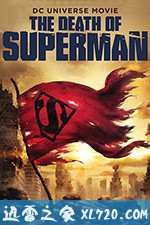 超人之死 The Death of Superman (2018)