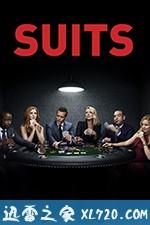 金装律师 第八季 Suits Season 8 (2018)