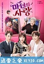 魔女的爱情 마녀의 사랑 (2018)