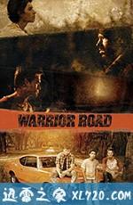 勇士之路 Warrior Road (2017)
