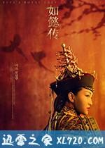 如懿传 (2018)