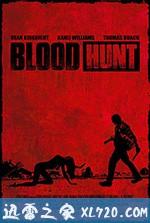 血猎 Blood Hunt (2017)