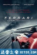法拉利:不朽的竞速 Ferrari: Race to Immortality (2017)