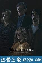 遗传厄运 Hereditary (2018)